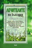 Лечителите на България - съвети, рецепти, контакти - Лили Ангелова, Борислав Радославов -