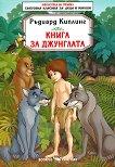 Книга за джунглата - Ръдиард Киплинг -