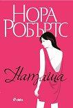 Станисласки - книга 1: Наташа - Нора Робъртс -