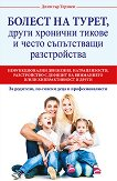Болест на Турет, други хронични тикове и често съпътстващи разстройства - Димитър Терзиев -