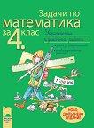 Задачи по математика за 4. клас - упражнения и домашни работи - Юлияна Гарчева, Ангелина Манова, Рени Рангелова -
