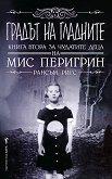 Домът на мис Перигрин за чудати деца - книга 2: Градът на гладните - Рансъм Ригс - книга