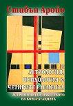 Астрология, психология & четирите елемента - Стивън Аройо - книга