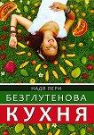 Безглутенова кухня - Надя Пери -