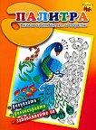Палитра: Книга за оцветяване, но за възрастни - част 1 - Георги Цонев -