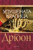 Прокълнатите крале - книга 2: Удушената Кралица - Морис Дрюон -