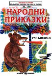 Народни приказки - Ран Босилек - детска книга