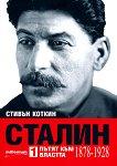 Сталин - том1: Пътят към властта (1878 - 1928) - Стивън Коткин -