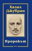 Пророкът - Халил Джубран - книга