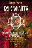Богомилите: Правни и социални възгледи на богомилите - Никола Благоев -