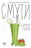 Революцията на зеленото смути - Виктория Бутенко -