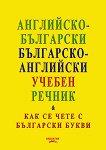 Английско-български - Българско-английски учебен речник - Артур Стефан Аракелян -