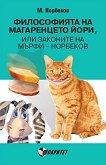 Философията на магаренцето Йори, или законите на Мърфи - Норбеков - Мстислав Норбеков -