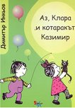 Аз, Клара и котаракът Казимир -    Милена Очипалска -