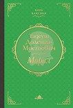Морал - Тадеуш Доленга-Мостович - книга