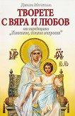 Книгите, които лекуват: Творете с вяра и любов - Диана Мечкова - книга