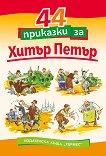 44 приказки за Хитър Петър - Сава Попов - детска книга