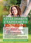 Antiaging: Искате ли да знаете как да забавите стареенето - Христо Мермерски, Йонко Мермерски - книга