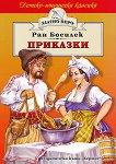 Приказки от Ран Босилек - Ран Босилек - детска книга