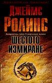 Шестото измиране - Джеймс Ролинс - книга