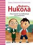 За най-малките: Аз се уча да чета Малкият Никола: Лош късмет за любимеца на учителката - детска книга