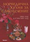 Аюрведична кухня за самолечение - Уша Лад, Д-р Васант Лад -
