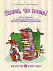 Знам, че мога: Учебно помагало по български език и литература за бързоуспяващи първокласници -