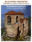 Български крепости Bulgarian castles - детска книга