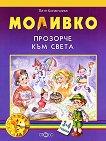 Моливко: Прозорче към света За деца в 1.група на детската градина - книга за учителя