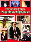 Моята първа книга за българските откриватели -