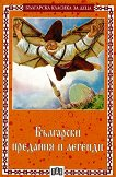 Български предания и легенди - Корнелия Лозанова, Цанко Лалев - детска книга