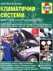 Автомобилни климатични системи  Практическо ръководство - книга