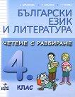 Български език и литература. Четене с разбиране за 4. клас - помагало