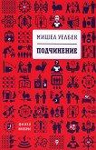 Подчинение - Мишел Уелбек - книга