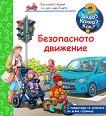 Енциклопедия за най-малките: Безопасното движение - Петер Нилендер -