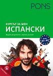 Курсът за мен: Испански език - Ниво A1 - A2 : Самоучител + 2 CD с аудиоматериали - речник