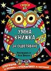 Умна книжка за оцветяване - детска книга