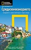 Пътеводител National Geographic: Средиземноморието : Градове и пристанища и още нещо - Тим Джепсън -