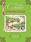 Стихове за деца - Петко Славейков -