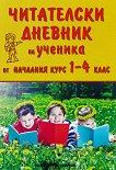 Читателски дневник на ученика от началния курс 1., 2., 3. и 4. клас - книга