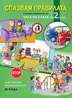 Спазвам правилата: Учебно помагало за часа на класа за 2. клас - Любен Витанов, Красимира Брайкова - книга за учителя