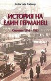 История на един германец Спомени 1914 - 1933 -