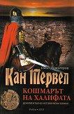 Кан Тервел. Кошмарът на халифата - книга