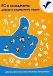 ЕС и младежта: Диалог в социалните медии - Десислава Емилова Манова-Георгиева - учебник