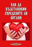 Как да възстановим увредените си органи - Росица Тодорова -