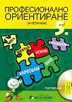 Професионално ориентиране за 5. клас: Портфолио + онлайн материали - учебник