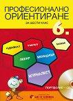 Професионално ориентиране за 6. клас: Портфолио + онлайн материали - учебник