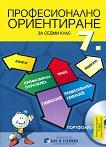 Професионално ориентиране за 7. клас: Портфолио + онлайн материали - учебник