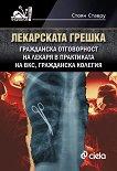 Лекарската грешка - Стоян Ставру -