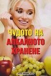 Чудото на алкалното хранене - Росица Тодорова -